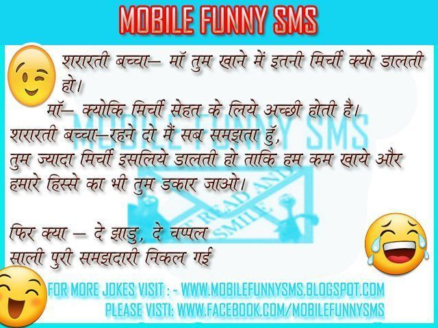 best of Jokes Hindi sms naughty